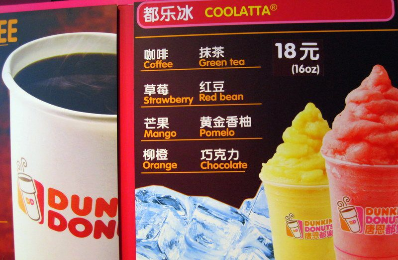 Want a Red Bean Coolatta from Shanghai, Bostonians?