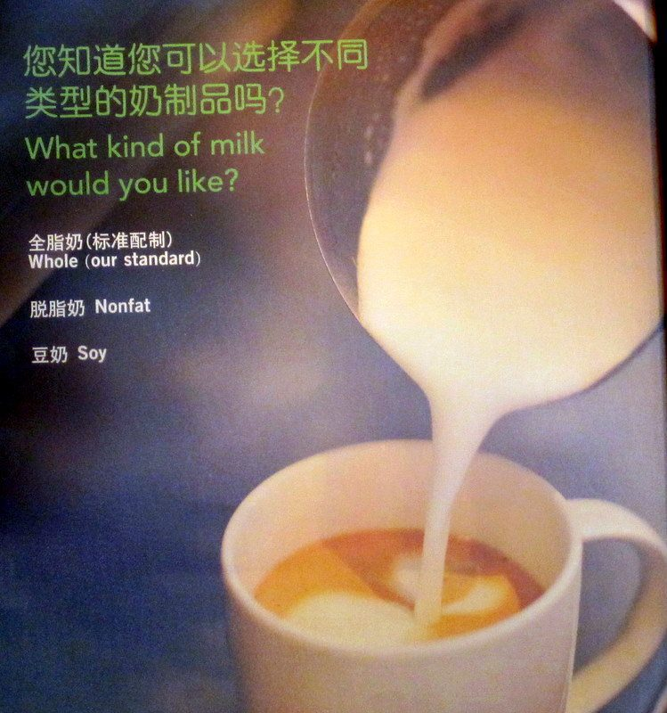 Starbucks Shanghai needs to explain the types of milk.