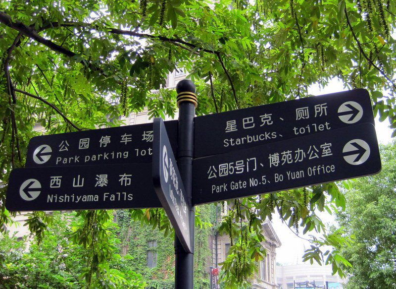 You know globalization has arrived when the People's Park of Shanghai has this sign!