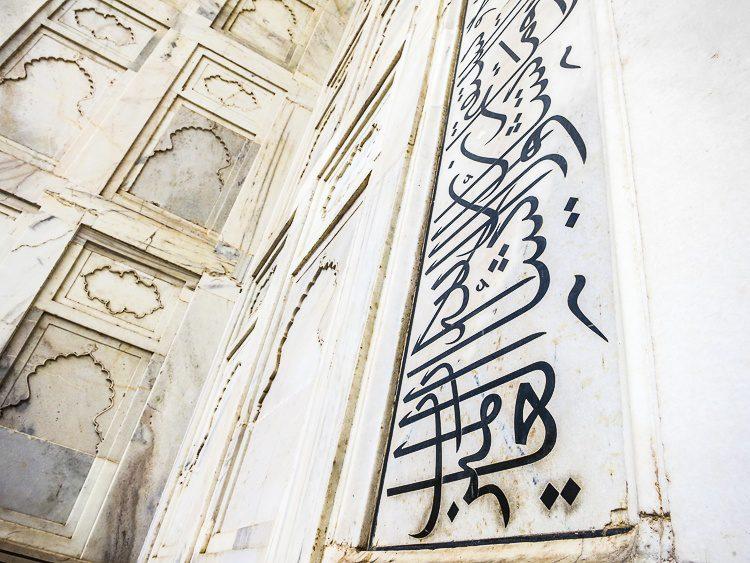Taj Mahal inside walls